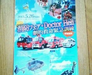 26日(日)消防フェア・ドクターヘリイベント!!
