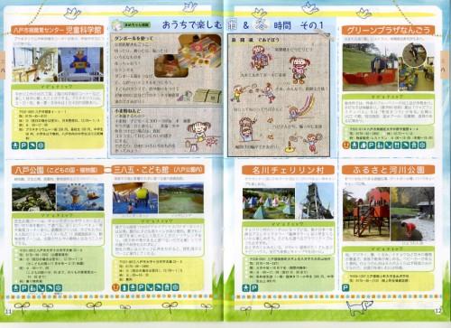 AOMORI2741-500x363