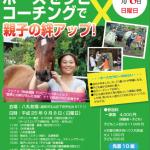 ホースセラピー×コーチングで 親子の絆アップ 9月8日(日曜日)参加者募集!!