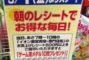 イオン田向店 朝のレシートでゲームメダル10個もらえます!
