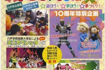 10周年☆はちのへこどもフェスタ☆2月22日開催!