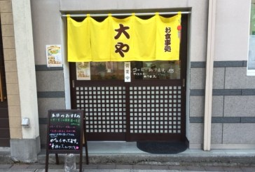 街中、NHK八戸支局近くの「大や」PTA関係の集まりに便利なリーズナブルな食べどころ?!