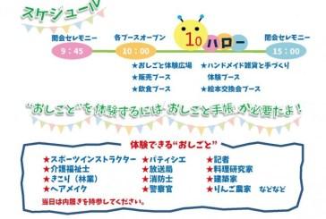 10月25日 キッズハローワーク!ちょっと遠いけど弘前で開催dayo! 八戸でもやりたかった!