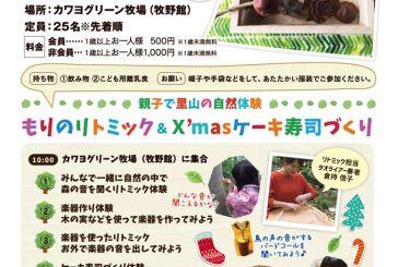 12月15日(木) シャカシャカたいこづくり&もりのリトミック&クリスマスケーキ寿司づくり