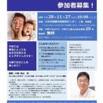 子育ては、男性の生き方を変えるビックチャンス! 三沢市で27日セミナー開催、先着20名!講師 日本を突破する100人の川島孝之氏