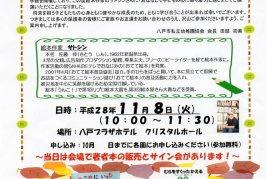 あの「うんこ」の絵本作家「サトシン」さんが八戸にやってくる! 11月8日だよ〜♪