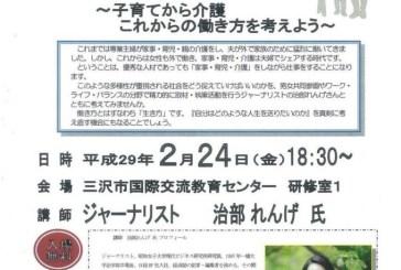 「稼ぐ妻・育てる夫 夫婦の戦略的役割交換」の著者、治部れんげ氏の講演会!2月24日!!