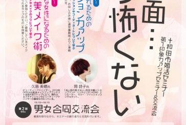 初対面の苦手意識克服!「第一印象力」を高める婚活セミナー@十和田市