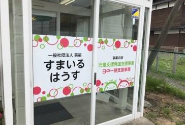 児童発達支援事業所「すまいるはうす」を訪問してきました。