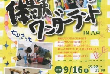 9月16日 体験ワンダーランドin八戸 八戸市公民館で!