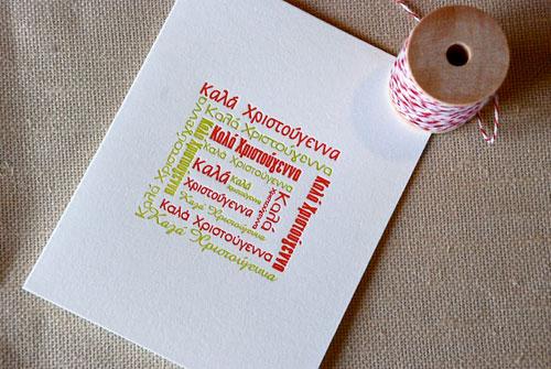 Kala Xristougenna Letterpress Holiday Cards