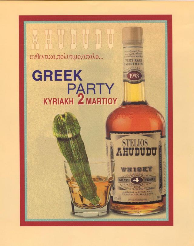 1-poster-greek party
