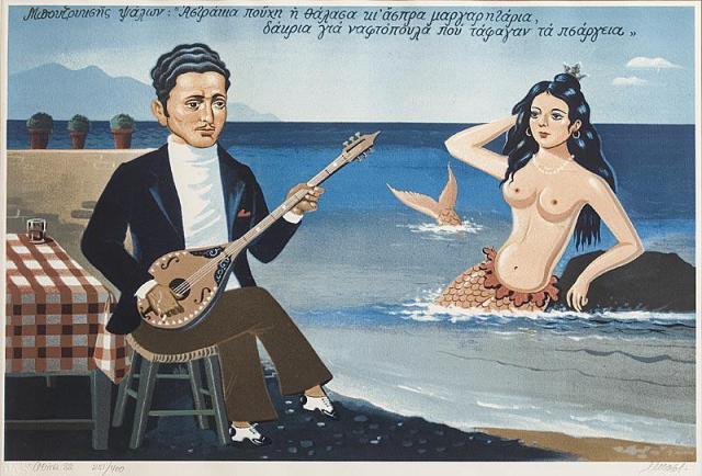 Μέντης Μποσταντζόγλου (Μπόστ). Μπουζουκτσής και γοργόνα. 1982.
