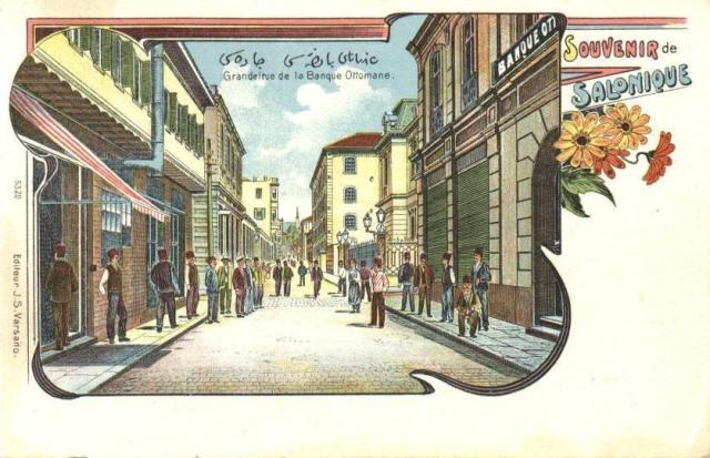 Γωνία Φράγκων και Λέοντος Σοφού με το νέο κτίριο της Οθωμανικής Τράπεζας και την Στοά Λομπάρντο.