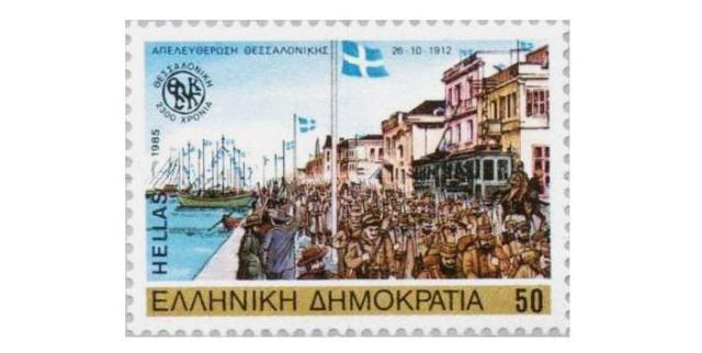 Απελευθέρωση Θεσσαλονίκης 1912. Οι Θεσσαλονικείς, μετά από 482 χρόνια σκλαβιάς υποδέχονται τον ελευθερωτή ελληνικό στρατό (2012).