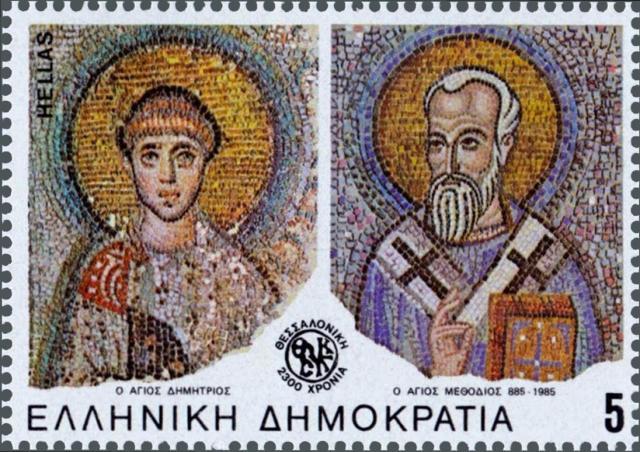 Ο Άγιος Δημήτριος και ο φωτιστής των Σλάβων Άγιος Μεθόδιος (1985).