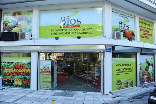 bios-coop-1.jpg