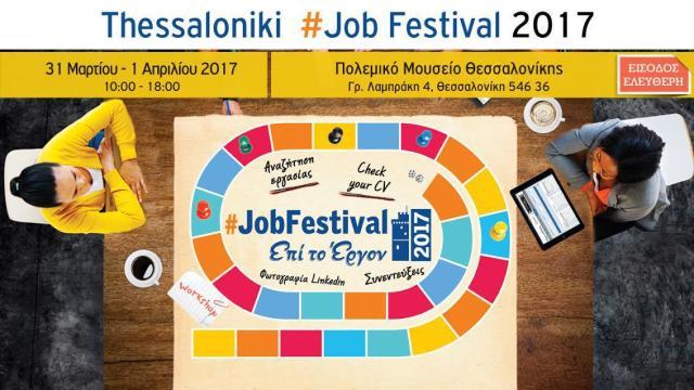job festival 2017