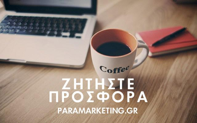 ZHTHSTE PROSFORA DIGITAL MARKETING-1