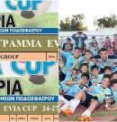 Evia Cup: Αγωνιστικό πρόγραμμα Παίδων & Παμπαίδων