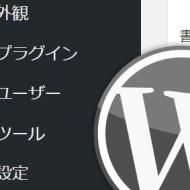 WordPress4.3.1 カスタマイズ