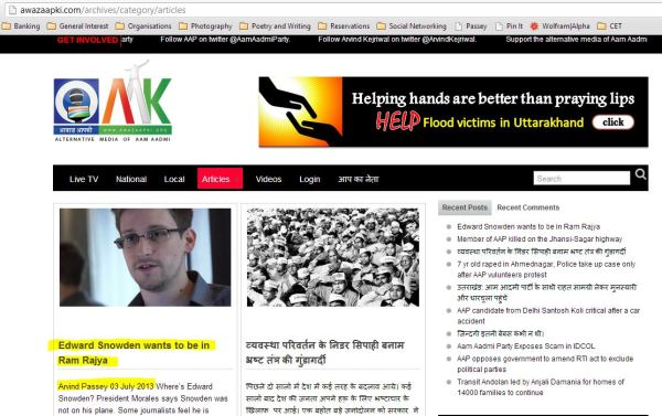 awazaapki.com_2013_07_03_Edward Snowden wants to be in Ram Rajya_02