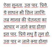 Harivanshrai Bachchan's lines