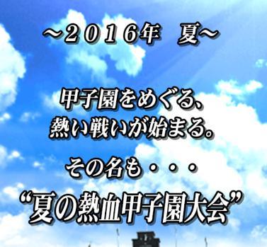 パワプロ アプリ 熱血甲子園 イベント スタジアム