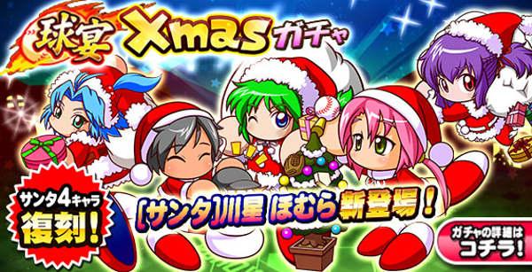 球宴クリスマスガチャ