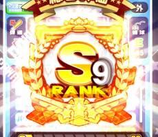 太平楽S9