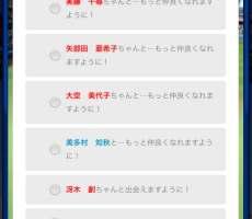 パワプロアプリ 七夕