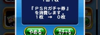 PSRチケット