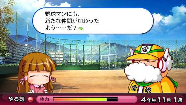 野球マン4号