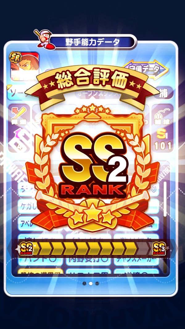 鳴響SS2