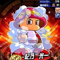 kinokouichi_jjaqwabw