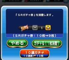 SRガチャ券10連×2