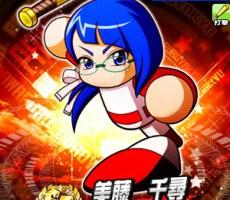 bitou-chihiro