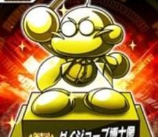 daijobu-gold