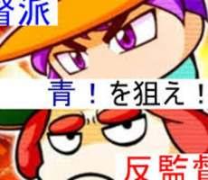 強化太平楽 監督