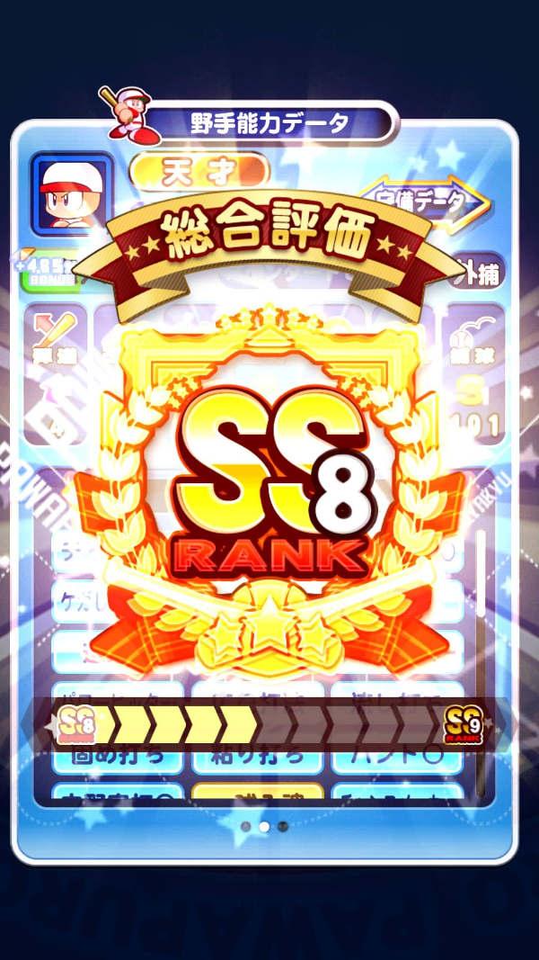 全力SS8