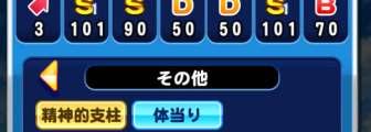 SS1野手