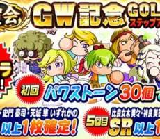 祝賀会 GW記念 GOLDENステップアップガチャ