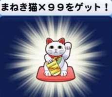 パワプロアプリ 招き猫
