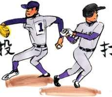 投手 野手