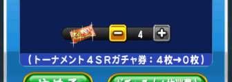 SRチケ4連