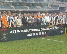 Video: South China vs Juventus