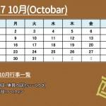 2017年カレンダー:10月:その1