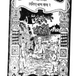 उपनिषदभाष्य खंड २ : श्री शंकराचार्य हिंदी पुस्तक मुफ्त डाउनलोड |  Upanishadbhasya Part 2 : Shri Shankaracharya Hindi Book Free Download