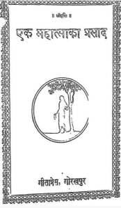 एक महात्मा का प्रसाद : गीता प्रेस हिंदी पुस्तक मुफ्त पीडीऍफ़ डाउनलोड | Ek Mahatma Ka Prasad : Geeta Press Hindi Book Free PDF Download