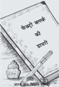 फैक्ट्री क्लर्क की डायरी : चेंग चिलुंग हिंदी पुस्तक मुफ्त पीडीऍफ़ डाउनलोड | Factory Clerk Ki Diary : Chang Chilung Hindi Book Free PDF Download